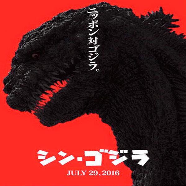 ¿Cuál es el nombre de la nueva película japonesa de Godzilla que se estrenará en verano de este mismo año?