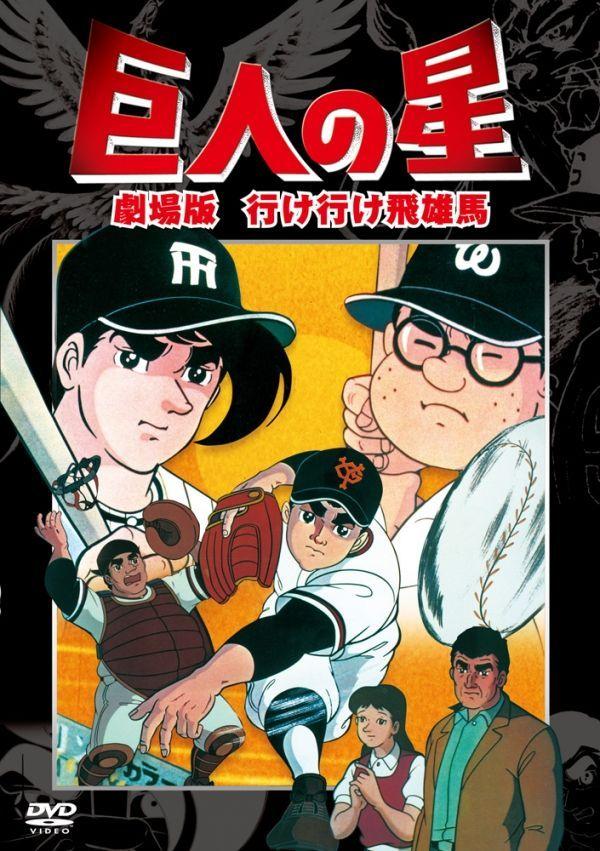 Kyojin no Hoshi, ¿en qué año empezó a emitirse en Japón?