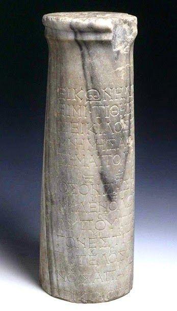 La estela de la imagen muestra la obra musical completa más antigua que se conserva. ¿Quién fue su autor?