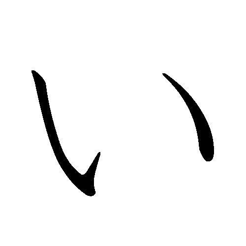 El siguiente símbolo es...