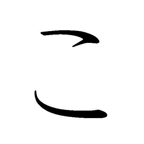 Este símbolo corresponde a...