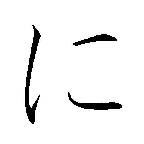 A continuación tenemos al símbolo...